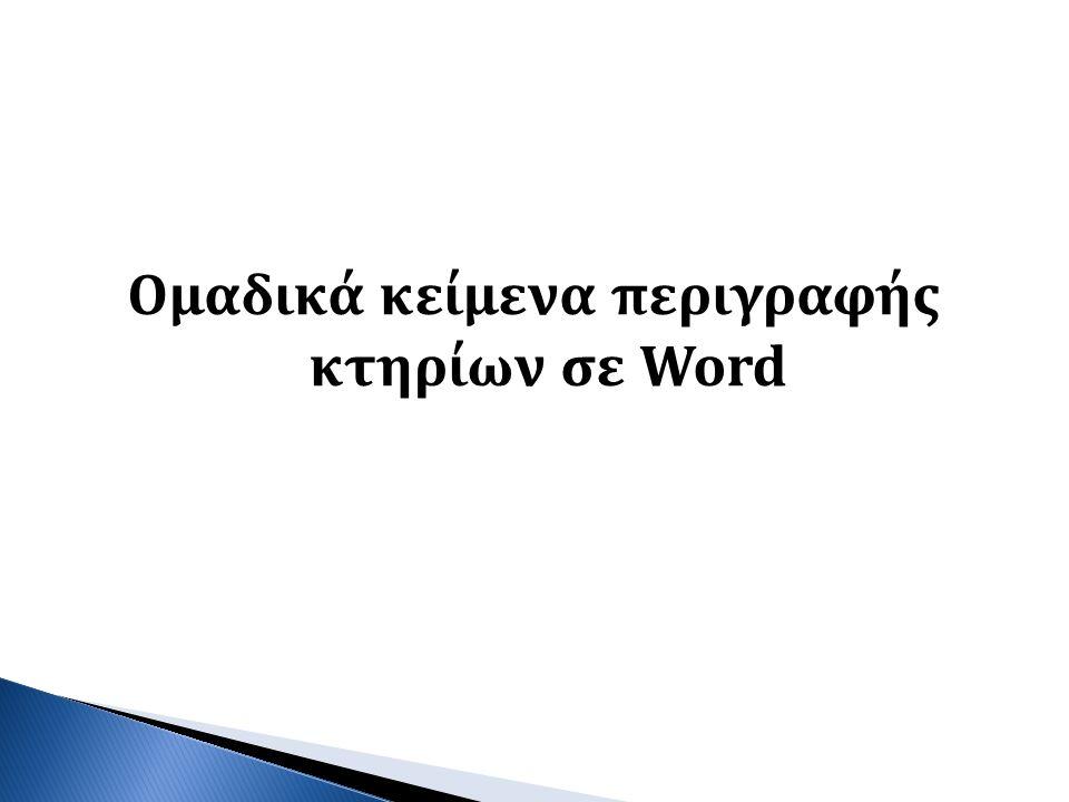 Ομαδικά κείμενα περιγραφής κτηρίων σε Word