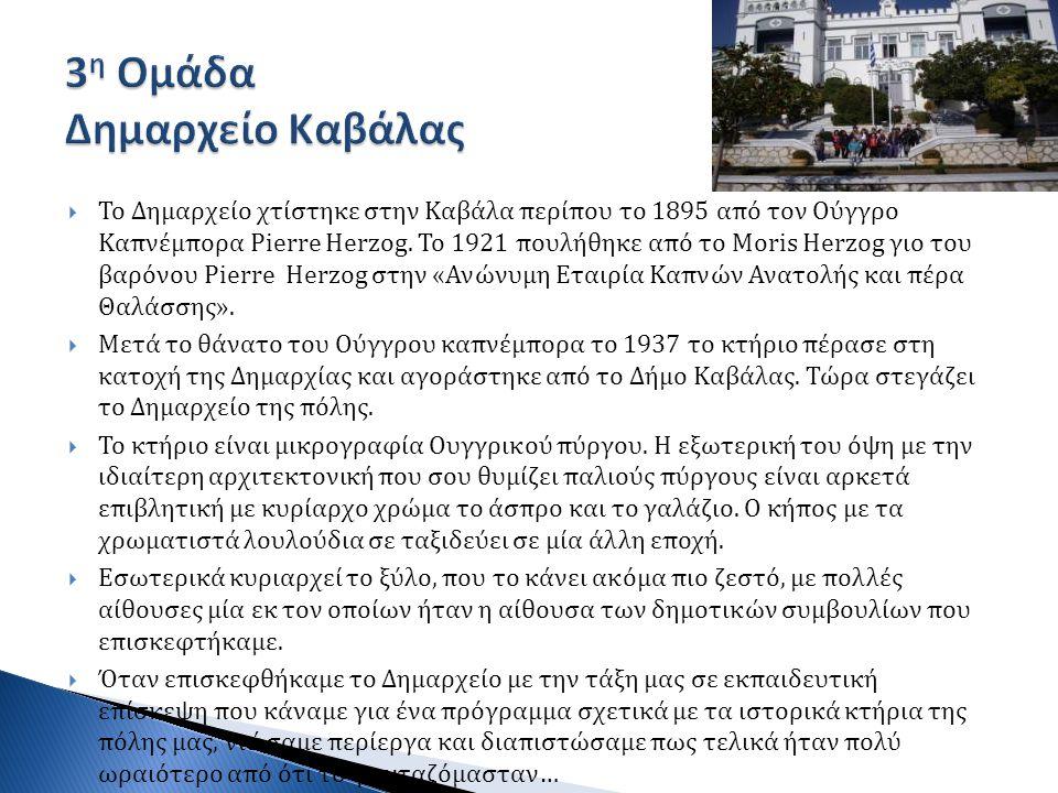  Το Δημαρχείο χτίστηκε στην Καβάλα περίπου το 1895 από τον Ούγγρο Καπνέμπορα Pierre Herzog.