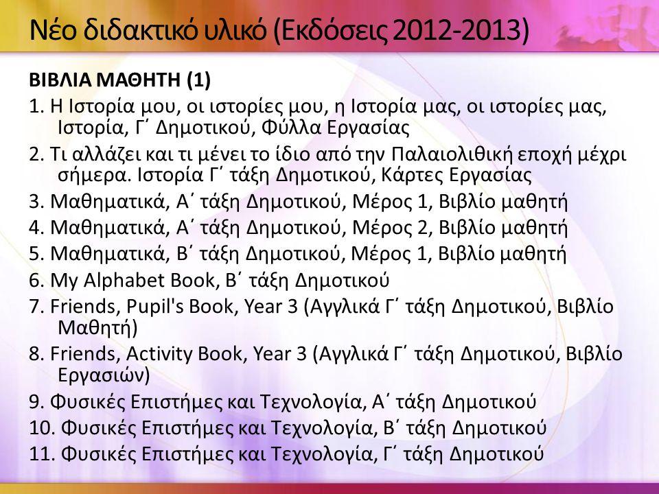 Νέο διδακτικό υλικό (Εκδόσεις 2012-2013) ΒΙΒΛΙΑ ΜΑΘΗΤΗ (1) 1.