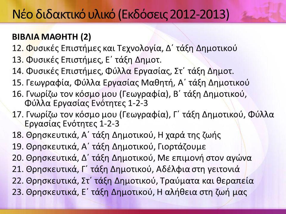 Νέο διδακτικό υλικό (Εκδόσεις 2012-2013) ΒΙΒΛΙΑ ΜΑΘΗΤΗ (2) 12.