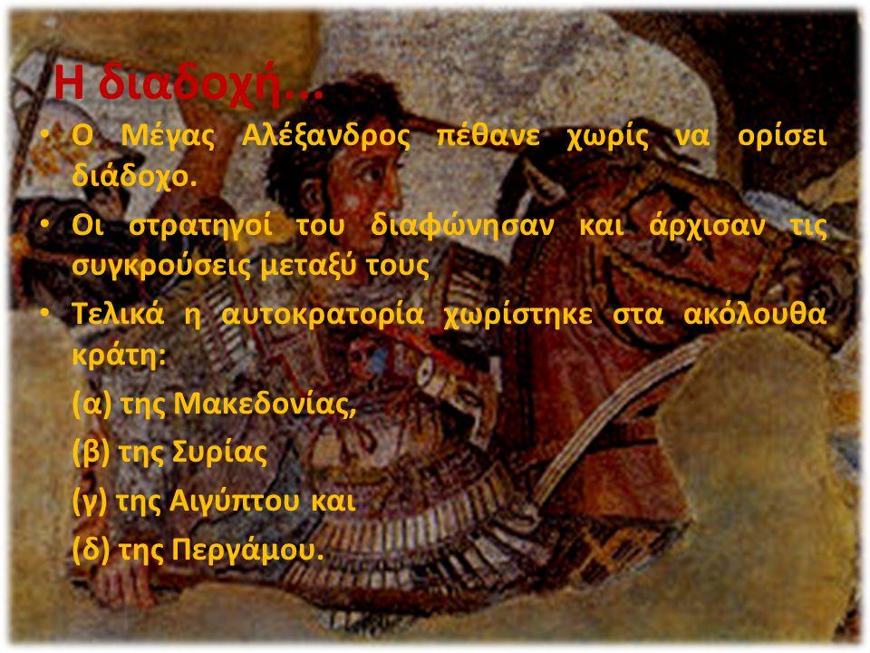 Η διαδοχή...Ο Μέγας Αλέξανδρος πέθανε χωρίς να ορίσει διάδοχο.