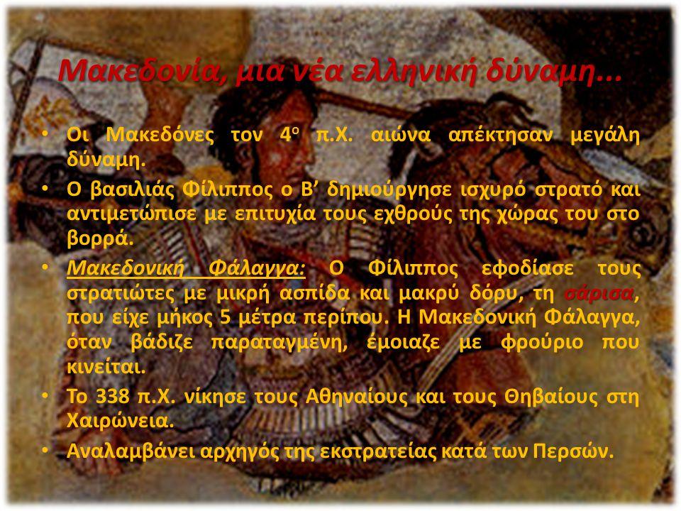 Μακεδονία, μια νέα ελληνική δύναμη...Οι Μακεδόνες τον 4 ο π.Χ.