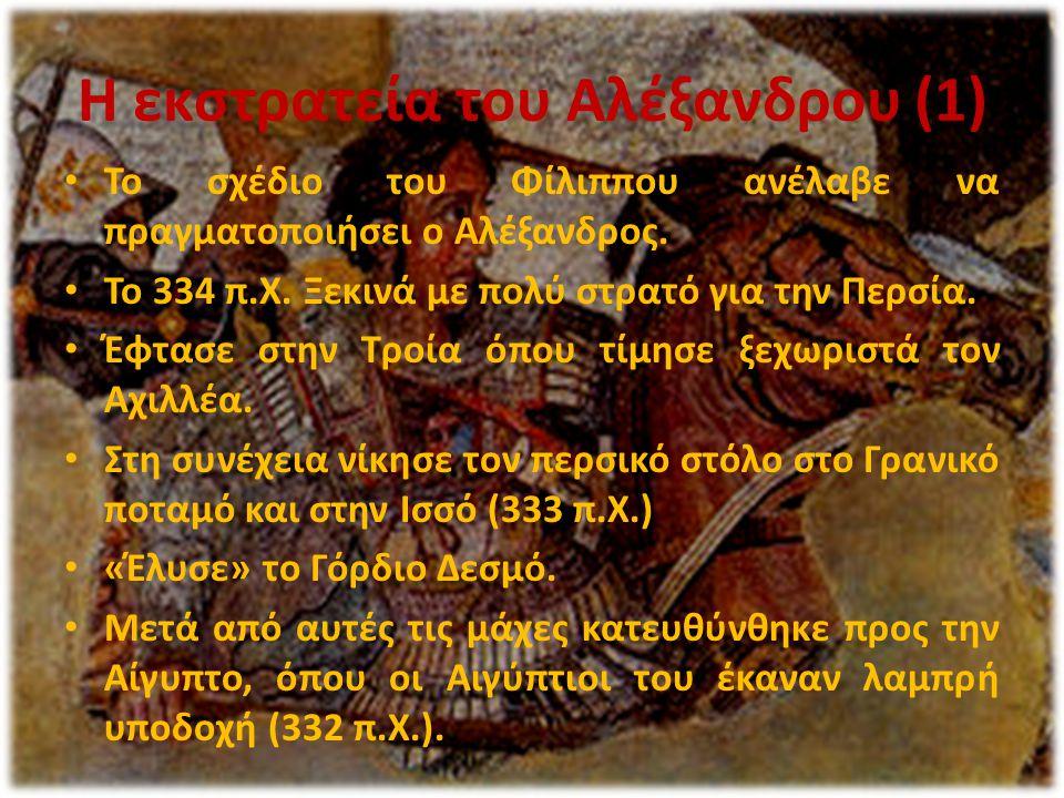 H εκστρατεία του Αλέξανδρου (1) Το σχέδιο του Φίλιππου ανέλαβε να πραγματοποιήσει ο Αλέξανδρος.