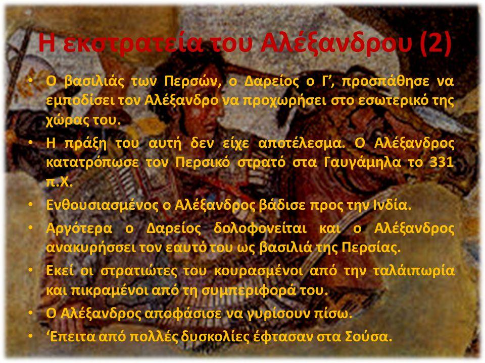 H εκστρατεία του Αλέξανδρου (2) Ο βασιλιάς των Περσών, ο Δαρείος ο Γ', προσπάθησε να εμποδίσει τον Αλέξανδρο να προχωρήσει στο εσωτερικό της χώρας του.