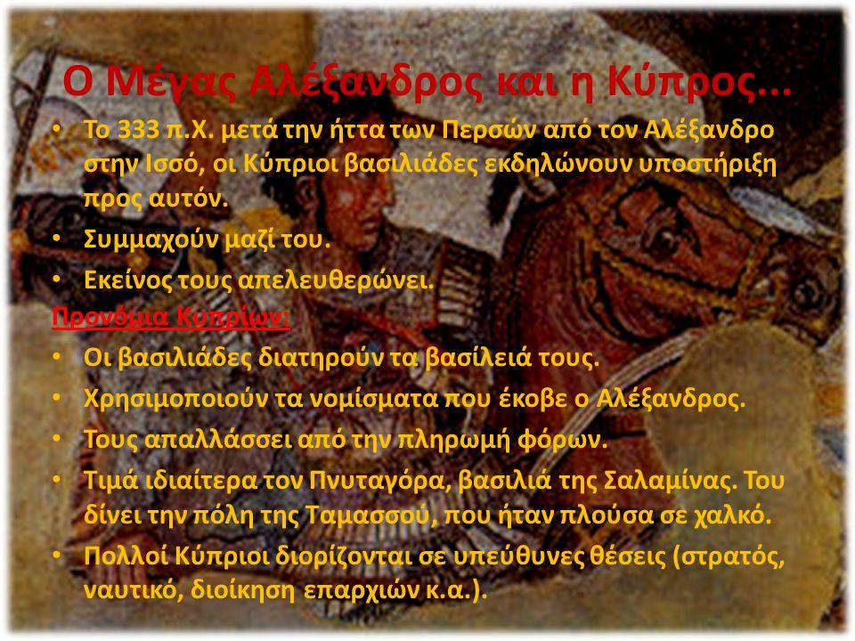 Προνόμια Κυπρίων: Οι βασιλιάδες διατηρούν τα βασίλειά τους.