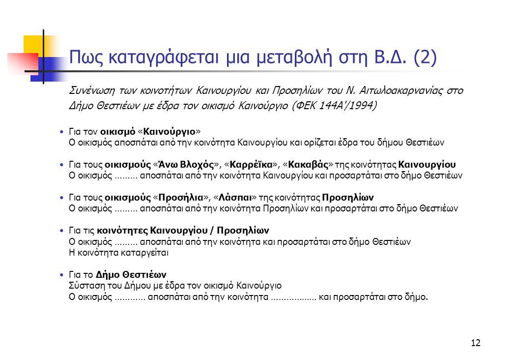 12 Πως καταγράφεται μια μεταβολή στη Β.Δ. (2) Συνένωση των κοινοτήτων Καινουργίου και Προσηλίων του Ν. Αιτωλοακαρνανίας στο Δήμο Θεστιέων με έδρα τον