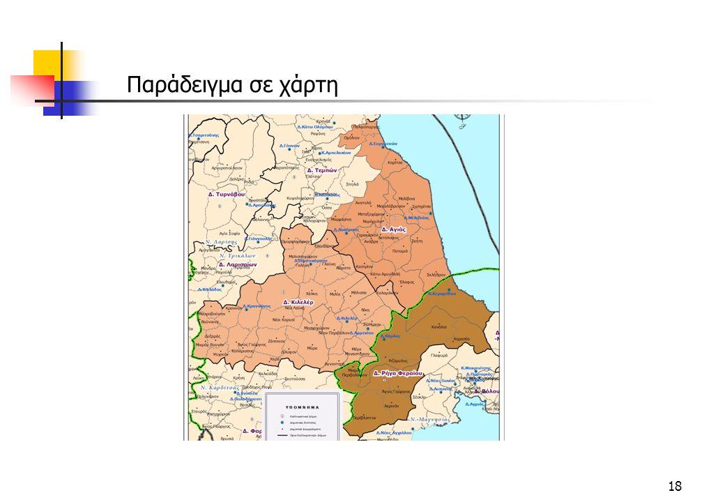 18 Παράδειγμα σε χάρτη