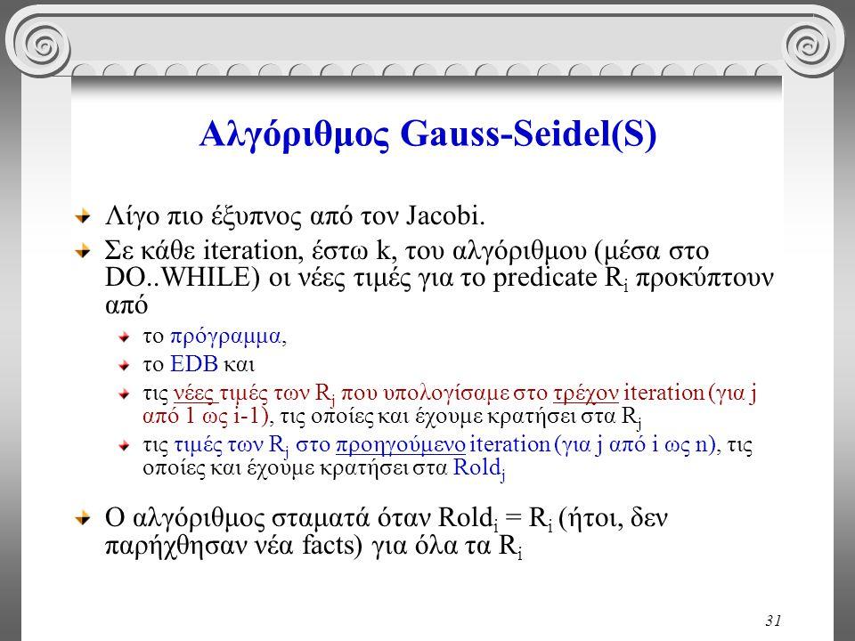 31 Αλγόριθμος Gauss-Seidel(S) Λίγο πιο έξυπνος από τον Jacobi.