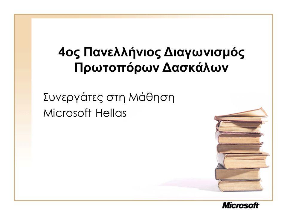 4ος Πανελλήνιος Διαγωνισμός Πρωτοπόρων Δασκάλων Συνεργάτες στη Μάθηση Microsoft Hellas