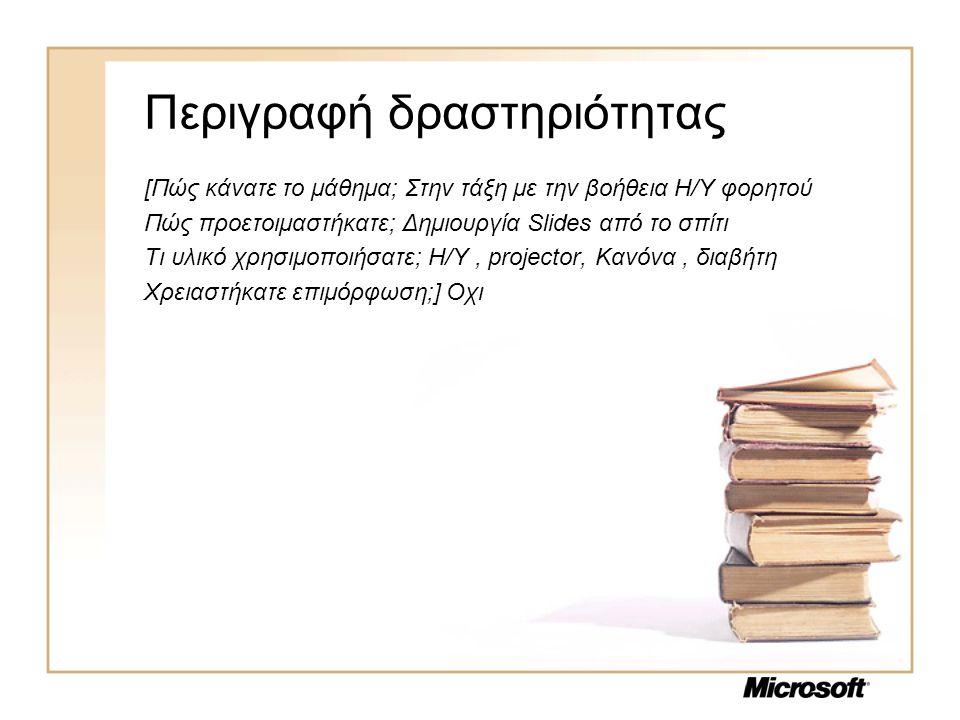 Περιγραφή δραστηριότητας [Πώς κάνατε το μάθημα; Στην τάξη με την βοήθεια Η/Υ φορητού Πώς προετοιμαστήκατε; Δημιουργία Slides από το σπίτι Τι υλικό χρησιμοποιήσατε; Η/Υ, projector, Κανόνα, διαβήτη Χρειαστήκατε επιμόρφωση;] Οχι