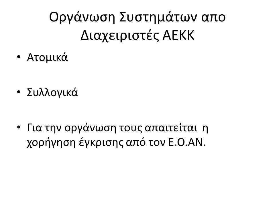 Οργάνωση Συστημάτων απο Διαχειριστές ΑΕΚΚ Ατομικά Συλλογικά Για την οργάνωση τους απαιτείται η χορήγηση έγκρισης από τον Ε.Ο.ΑΝ.