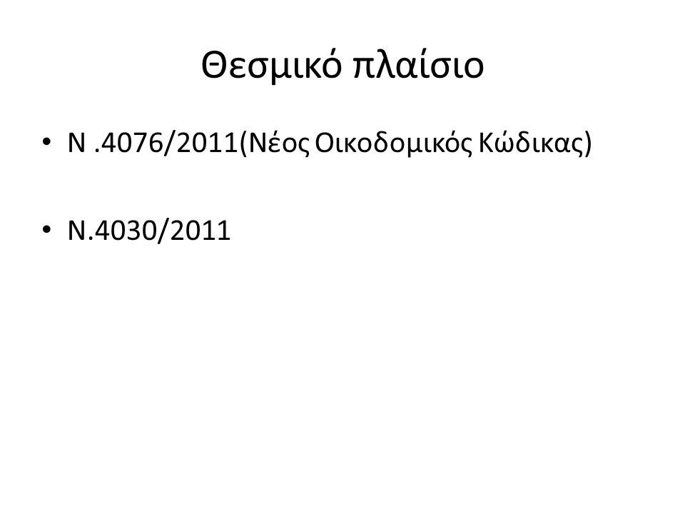 Θεσμικό πλαίσιο Ν.4076/2011(Νέος Οικοδομικός Κώδικας) Ν.4030/2011