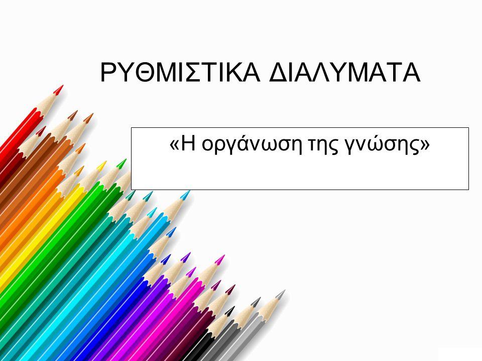 ΡΥΘΜΙΣΤΙΚΑ ΔΙΑΛΥΜΑΤΑ «Η οργάνωση της γνώσης»