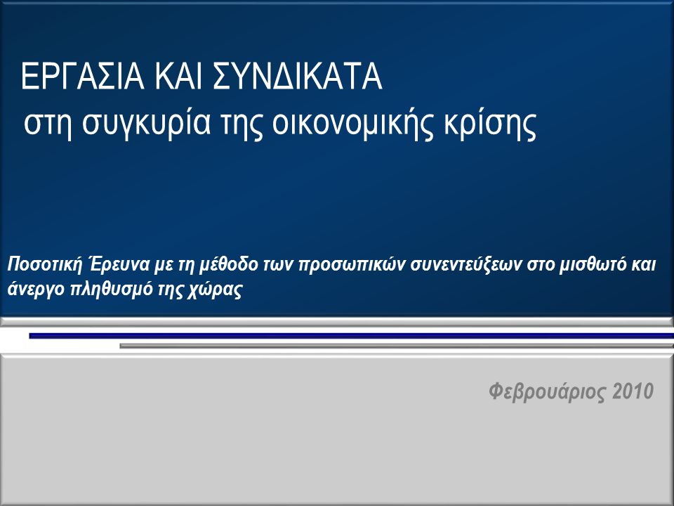 © VPRC Δ.12 «Εργασία & Συνδικάτα στη συγκυρία της οικονομικής κρίσης» Φεβρουάριος 2010 ΚΑΤΕΥΘΥΝΣΗ ΚΥΒΕΡΝΗΤΙΚΩΝ ΜΕΤΡΩΝ ΓΙΑ ΤΗΝ ΑΝΤΙΜΕΤΩΠΙΣΗ ΤΗΣ ΟΙΚΟΝΟΜΙΚΗΣ ΚΡΙΣΗΣ Υπάρχουν κάποιοι που πιστεύουν ότι τα μέτρα αυτά είναι κοινωνικά άδικα γιατί οι χαμηλότερες κοινωνικές ομάδες πληρώνουν περισσότερο τις επιπτώσεις της οικονομικής κρίσης.
