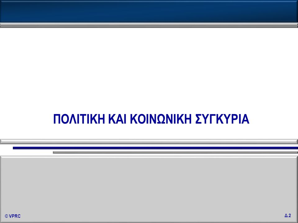 © VPRC Δ.3 «Εργασία & Συνδικάτα στη συγκυρία της οικονομικής κρίσης» Φεβρουάριος 2010 ΚΑΤΕΥΘΥΝΣΗ ΤΗΣ ΧΩΡΑΣ Σε γενικές γραμμές πιστεύετε ότι τα πράγματα στην Ελλάδα πηγαίνουν σε σωστή ή σε λάθος κατεύθυνση; (Σύνολο δείγματος μισθωτών / ανέργων)