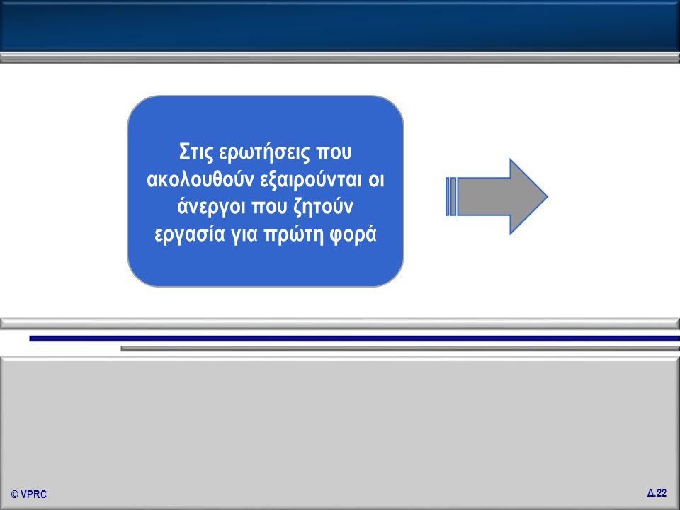 © VPRC Δ.22 «Εργασία & Συνδικάτα στη συγκυρία της οικονομικής κρίσης» Φεβρουάριος 2010 Στις ερωτήσεις που ακολουθούν εξαιρούνται οι άνεργοι που ζητούν