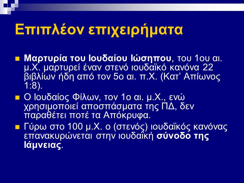 Επιπλέον επιχειρήματα Μαρτυρία του Ιουδαίου Ιώσηπου, του 1ου αι. μ.Χ. μαρτυρεί έναν στενό ιουδαϊκό κανόνα 22 βιβλίων ήδη από τον 5ο αι. π.Χ. (Κατ' Απί