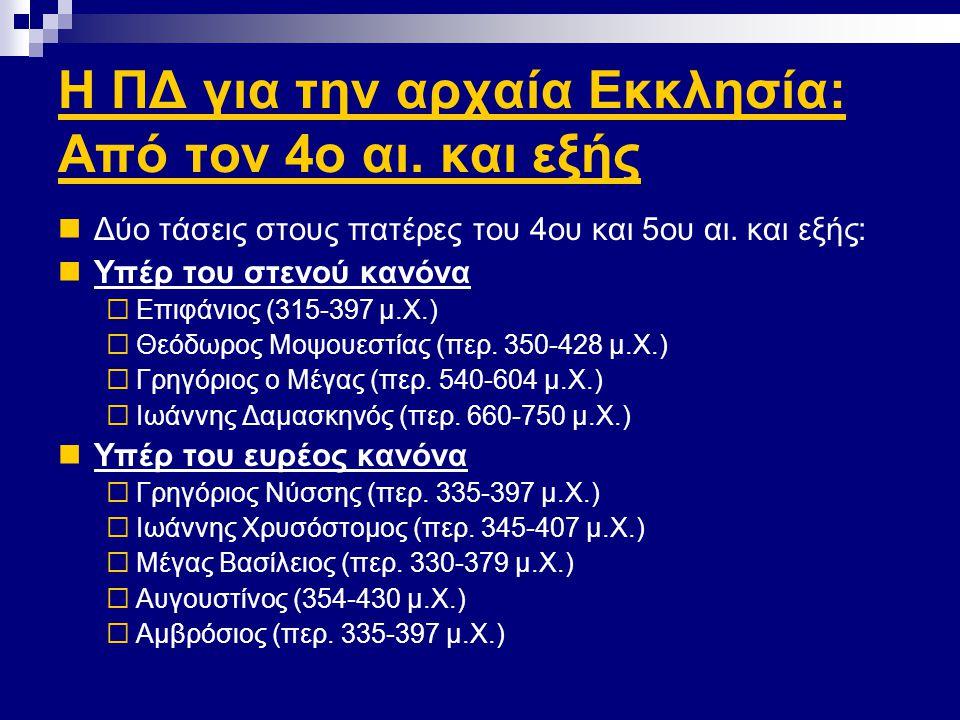 Η ΠΔ για την αρχαία Εκκλησία: Από τον 4ο αι. και εξής Δύο τάσεις στους πατέρες του 4ου και 5ου αι. και εξής: Υπέρ του στενού κανόνα  Επιφάνιος (315-3