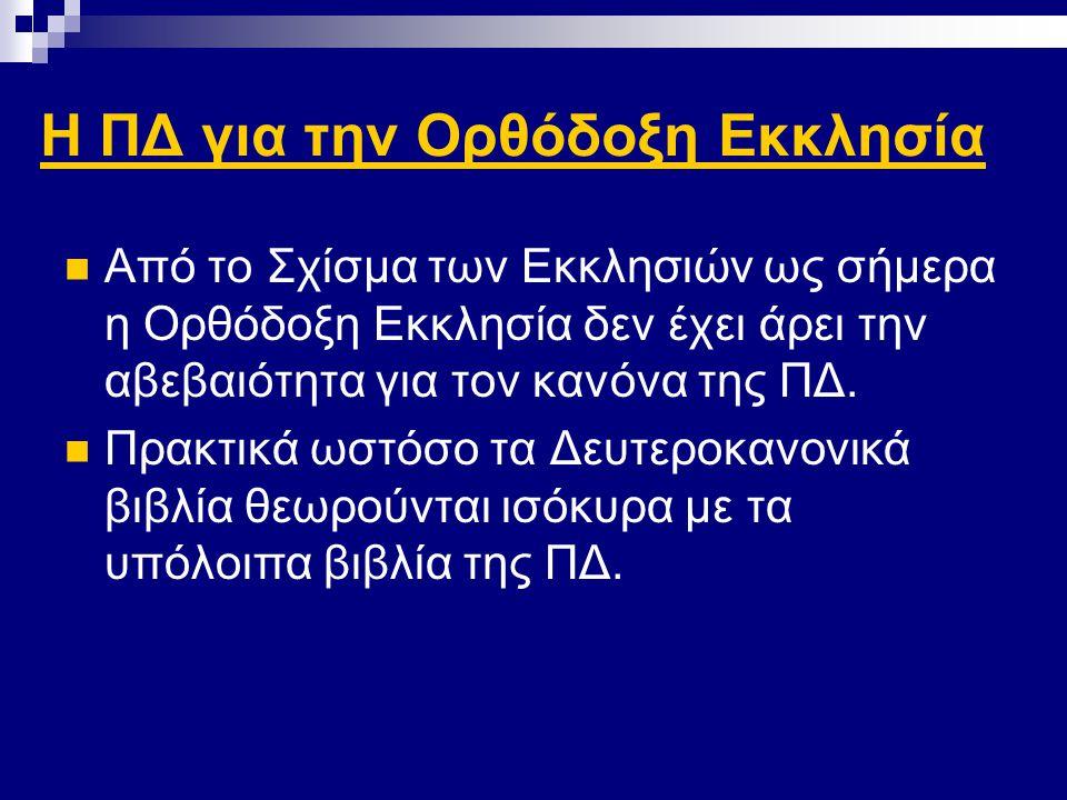 Η ΠΔ για την Ορθόδοξη Εκκλησία Από το Σχίσμα των Εκκλησιών ως σήμερα η Ορθόδοξη Εκκλησία δεν έχει άρει την αβεβαιότητα για τον κανόνα της ΠΔ. Πρακτικά