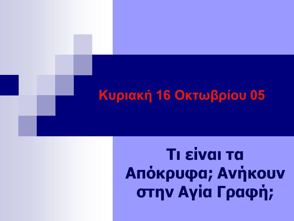 Βιβλιογραφία Δ.Καλοποθάκης, Ο Κανών της Αγίας Γραφής, Αστήρ της Ανατολής, τεύχη Απρ.1998 - Μαρτ.