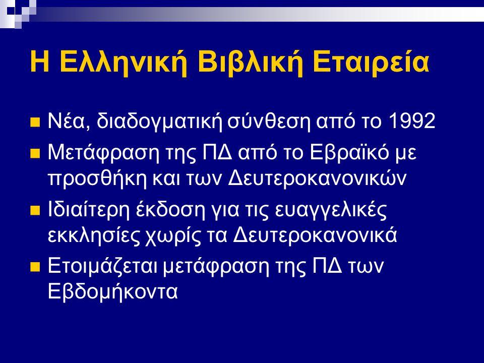 Η Ελληνική Βιβλική Εταιρεία Νέα, διαδογματική σύνθεση από το 1992 Μετάφραση της ΠΔ από το Εβραϊκό με προσθήκη και των Δευτεροκανονικών Ιδιαίτερη έκδοση για τις ευαγγελικές εκκλησίες χωρίς τα Δευτεροκανονικά Ετοιμάζεται μετάφραση της ΠΔ των Εβδομήκοντα