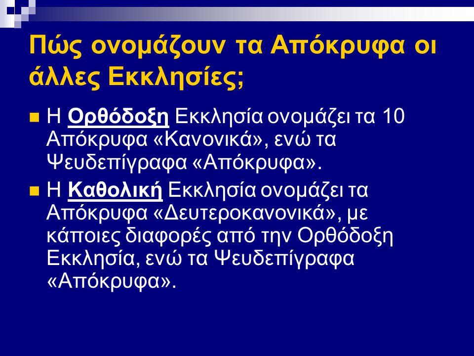Πώς ονομάζουν τα Απόκρυφα οι άλλες Εκκλησίες; Η Ορθόδοξη Εκκλησία ονομάζει τα 10 Απόκρυφα «Κανονικά», ενώ τα Ψευδεπίγραφα «Απόκρυφα». Η Καθολική Εκκλη