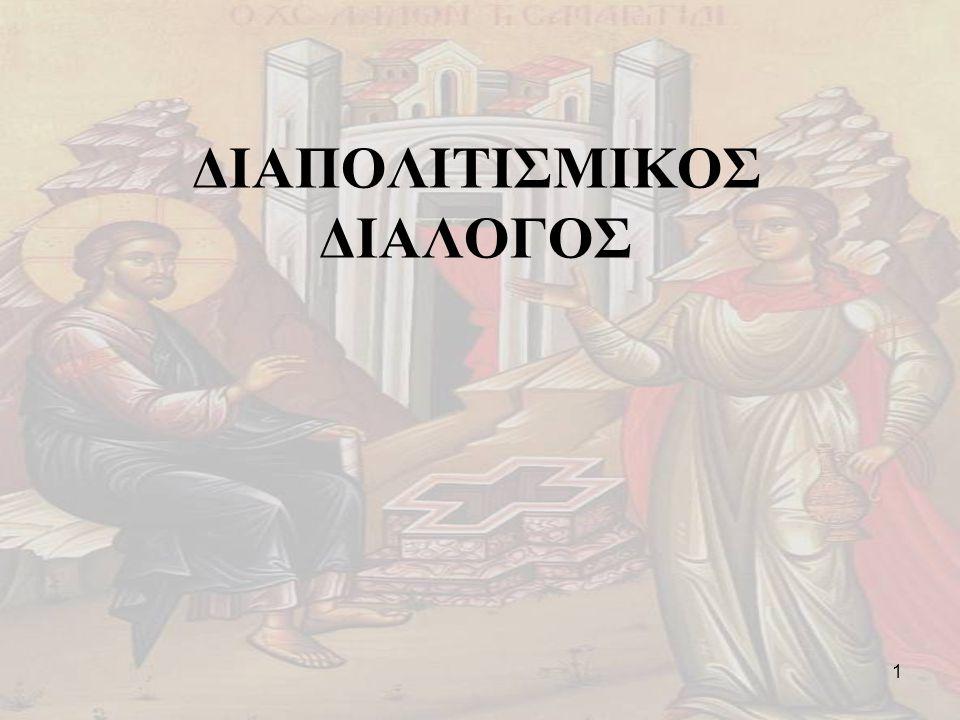 1 ΔΙΑΠΟΛΙΤΙΣΜΙΚΟΣ ΔΙΑΛΟΓΟΣ