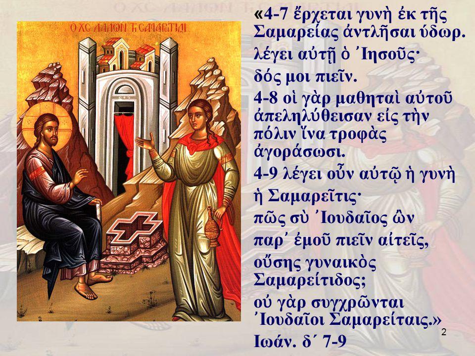 3 Τότε, η Σαμαρείτιδα γύρισε και τον κοίταξε.Καί όταν συνάντησε τη ματιά του, κατάλαβε.
