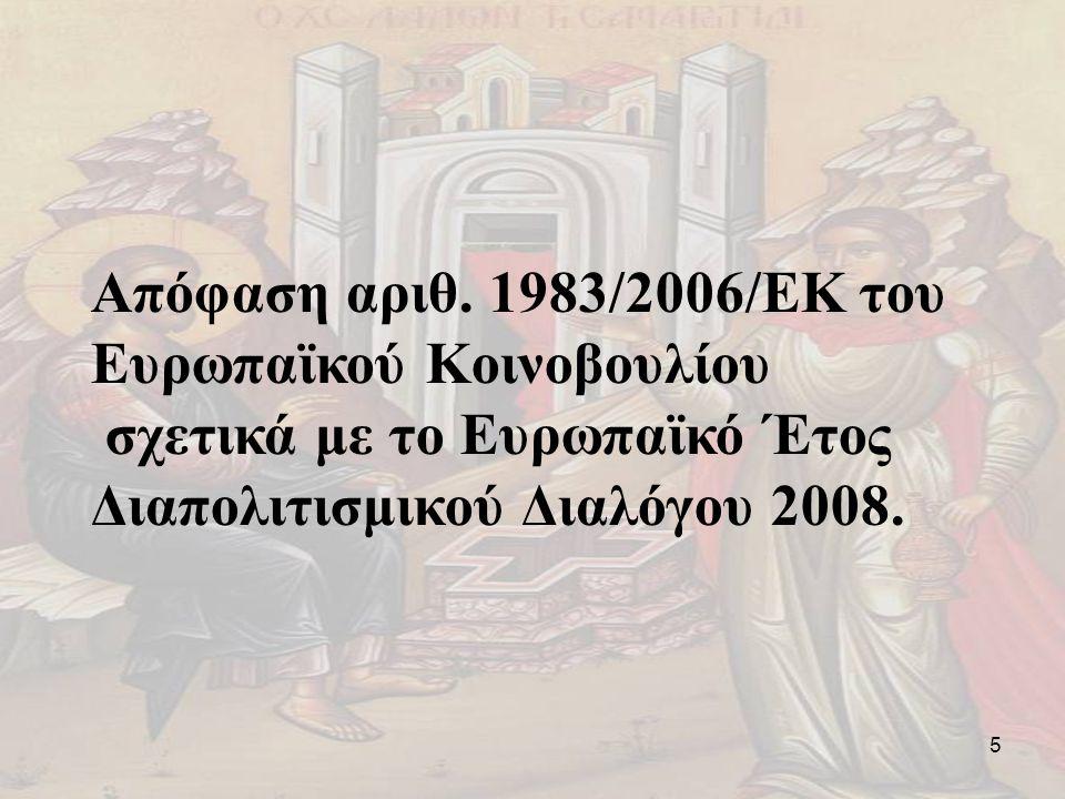5 Απόφαση αριθ. 1983/2006/ΕΚ του Ευρωπαϊκού Κοινοβουλίου σχετικά με το Ευρωπαϊκό Έτος Διαπολιτισμικού Διαλόγου 2008.