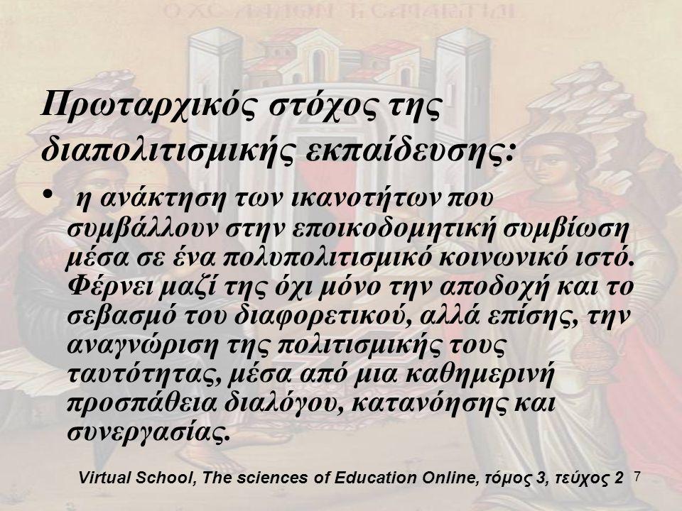 7 Πρωταρχικός στόχος της διαπολιτισμικής εκπαίδευσης: η ανάκτηση των ικανοτήτων που συμβάλλουν στην εποικοδομητική συμβίωση μέσα σε ένα πολυπολιτισμικό κοινωνικό ιστό.