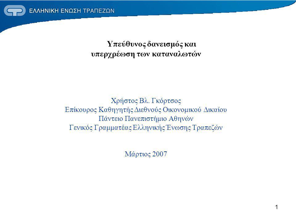 12 Πιστωτικός κίνδυνος από δάνεια σε νοικοκυριά Σύμφωνα με στοιχεία της Τράπεζας της Ελλάδος την περίοδο Ιανουάριος-Σεπτέμβριος 2006, η ποιότητα του χαρτοφυλακίου των δανείων προς τα νοικοκυριά παρέμεινε στα ίδια επίπεδα όπως στο τέλος του 2005, καθώς η οριακή άνοδος του λόγου των καταναλωτικών δανείων σε καθυστέρηση προς το σύνολο των καταναλωτικών δανείων (Σεπτέμβριος 2006: 8%, Δεκέμβριος 2005: 7,8%), αντισταθμίσθηκε απο την οριακή βελτίωση που παρατηρήθηκε στον αντίστοιχο λόγο των στεγαστικών δανείων (Σεπτέμβριος 2006: 3,5%, Δεκέμβριος 2005: 3,6%).