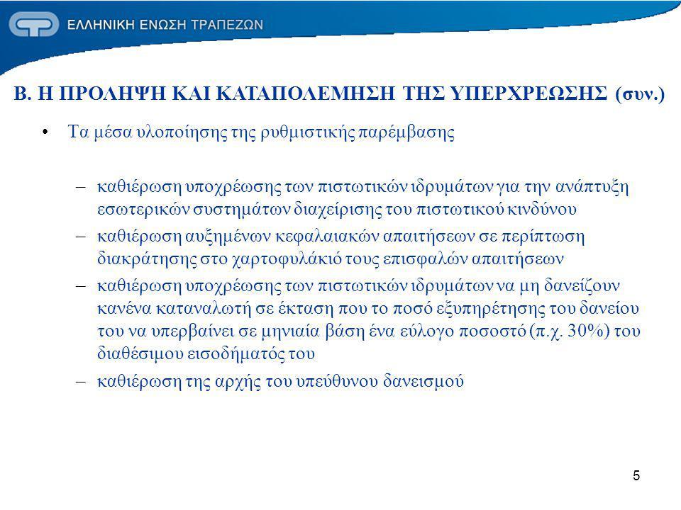 6 Σύμφωνα με την επικείμενη έκδοση της Οδηγίας για τις συμβάσεις πίστωσης που συνάπτονται με καταναλωτές, ο πιστωτικός φορέας προκειμένου να θεωρηθεί ότι προβαίνει σε υπεύθυνο δανεισμό οφείλει: –να παρέχει στον καταναλωτή την προβλεπόμενη προσυμβατική πληροφόρηση –να αξιολογεί την πιστοληπτική ικανότητα του καταναλωτή με βάση ακριβείς πληροφορίες που παρέχει ο τελευταίος, και, όπου χρειάζεται, με βάση στοιχεία προερχόμενα από σχετικές βάσεις δεδομένων Γ.