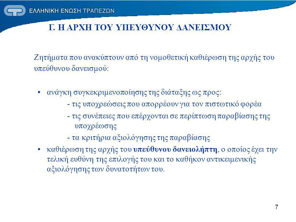 8 Τα ελληνικά νοικοκυριά δεν είναι «υπερχρεωμένα» Σύμφωνα με τα αποτελέσματα πανελλαδικών ερευνών που διεξήγαγε και δημοσιοποίησε η Τράπεζα της Ελλάδος, σε συνεργασία με την TNS-ICAP, για το συγκεκριμένο θέμα τόσο το 2002 όσο και το 2005 προκύπτει ότι: για το 80% (έναντι 75% το 2002) των νοικοκυριών το κόστος εξυπη-ρέτησης δεν υπερβαίνει το 32% του εισοδήματός τους, ενώ για το 88% (έναντι 83% το 2002) των νοικοκυριών το κόστος αυτό δεν υπερβαίνει το 40% του εισοδήματός τους, για το υπόλοιπο 12% (έναντι 17% το 2002) των νοικοκυριών ο λόγος αυτός υπερβαίνει το 40%, ενώ για ένα μικρό ποσοστό, μόλις 1,6% (έναντι 4% το 2002) των νοικοκυριών ο λόγος κόστους υπερβαίνει το μηνιαίο εισόδημα τους.