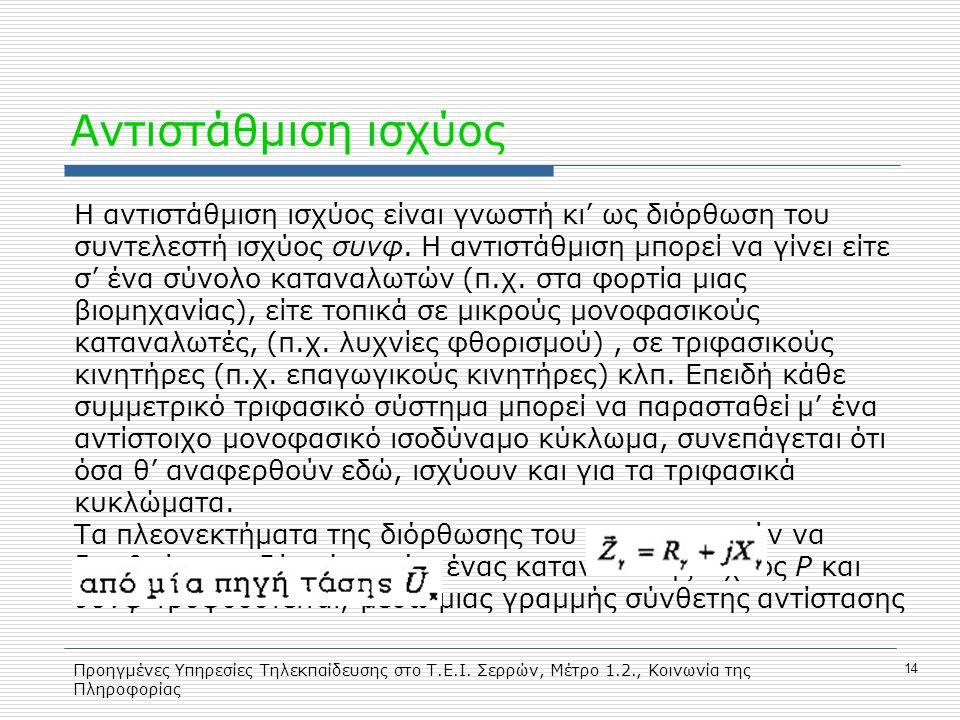 Προηγμένες Υπηρεσίες Τηλεκπαίδευσης στο Τ.Ε.Ι. Σερρών, Μέτρο 1.2., Κοινωνία της Πληροφορίας 14 Αντιστάθμιση ισχύος Η αντιστάθμιση ισχύος είναι γνωστή