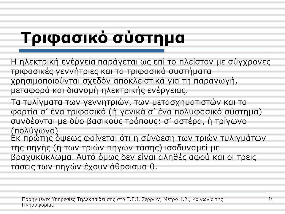 Προηγμένες Υπηρεσίες Τηλεκπαίδευσης στο Τ.Ε.Ι. Σερρών, Μέτρο 1.2., Κοινωνία της Πληροφορίας 17 Τριφασικό σύστημα Η ηλεκτρική ενέργεια παράγεται ως επί