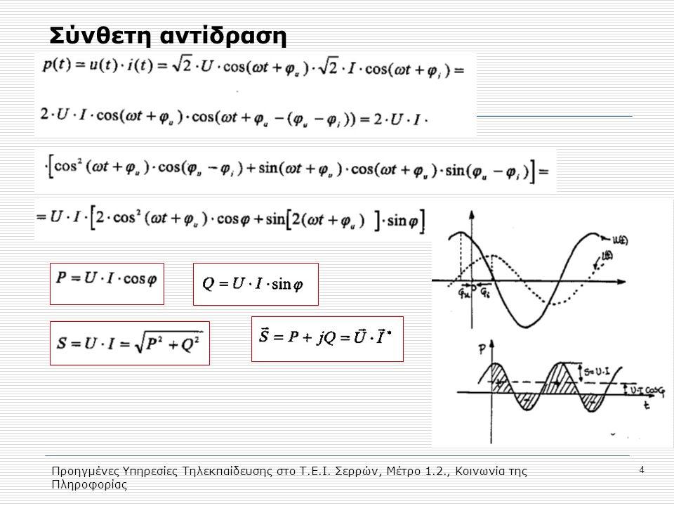 Προηγμένες Υπηρεσίες Τηλεκπαίδευσης στο Τ.Ε.Ι. Σερρών, Μέτρο 1.2., Κοινωνία της Πληροφορίας 4 Σύνθετη αντίδραση