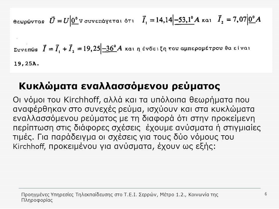 Προηγμένες Υπηρεσίες Τηλεκπαίδευσης στο Τ.Ε.Ι. Σερρών, Μέτρο 1.2., Κοινωνία της Πληροφορίας 6 Κυκλώματα εναλλασσόμενου ρεύματος Οι νόμοι του Kirchhoff