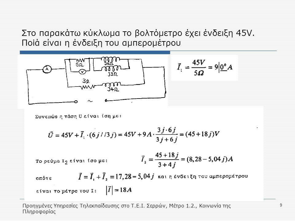 Προηγμένες Υπηρεσίες Τηλεκπαίδευσης στο Τ.Ε.Ι. Σερρών, Μέτρο 1.2., Κοινωνία της Πληροφορίας 9 Στο παρακάτω κύκλωμα το βολτόμετρο έχει ένδειξη 45V. Ποi
