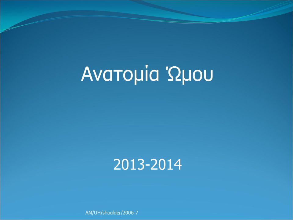 AM/UH/shoulder/2006-7 Ανατομία Ώμου 2013-2014
