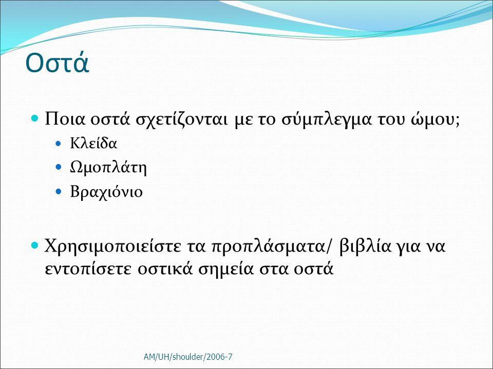 Οστά Ποια οστά σχετίζονται με το σύμπλεγμα του ώμου; Κλείδα Ωμοπλάτη Βραχιόνιο Χρησιμοποιείστε τα προπλάσματα/ βιβλία για να εντοπίσετε οστικά σημεία