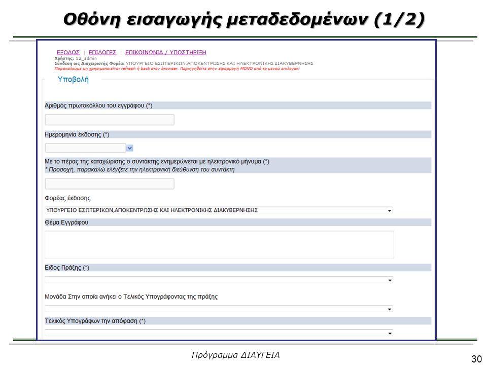 Οθόνη εισαγωγής μεταδεδομένων (1/2) 30 Πρόγραμμα ΔΙΑΥΓΕΙΑ