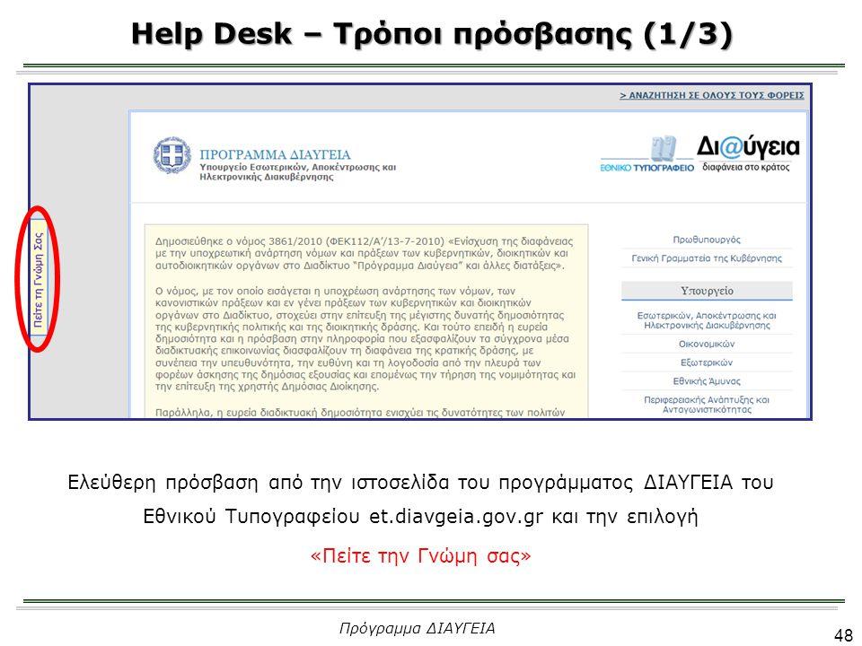 48 Help Desk – Τρόποι πρόσβασης (1/3) Ελεύθερη πρόσβαση από την ιστοσελίδα του προγράμματος ΔΙΑΥΓΕΙΑ του Εθνικού Τυπογραφείου et.diavgeia.gov.gr και τ