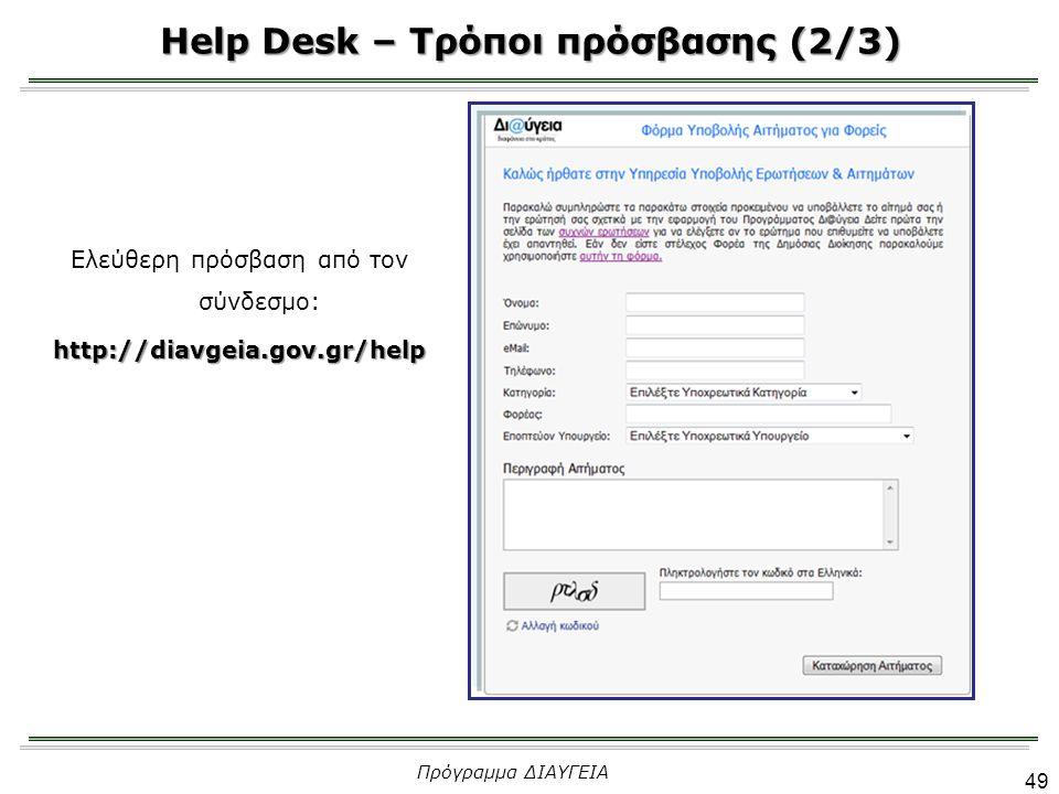 Help Desk – Τρόποι πρόσβασης (2/3) 49 Πρόγραμμα ΔΙΑΥΓΕΙΑ Ελεύθερη πρόσβαση από τον σύνδεσμο:http://diavgeia.gov.gr/help
