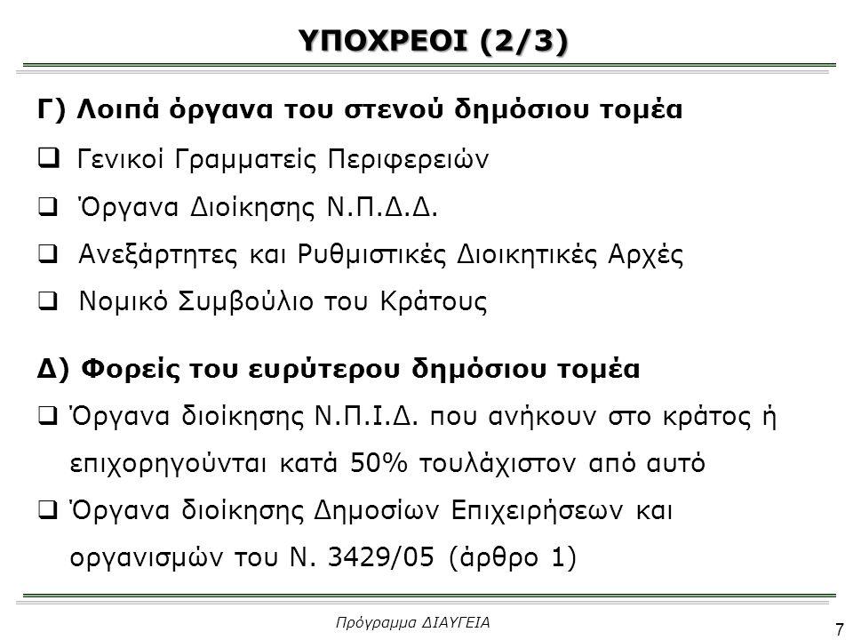 48 Help Desk – Τρόποι πρόσβασης (1/3) Ελεύθερη πρόσβαση από την ιστοσελίδα του προγράμματος ΔΙΑΥΓΕΙΑ του Εθνικού Τυπογραφείου et.diavgeia.gov.gr και την επιλογή «Πείτε την Γνώμη σας» Πρόγραμμα ΔΙΑΥΓΕΙΑ