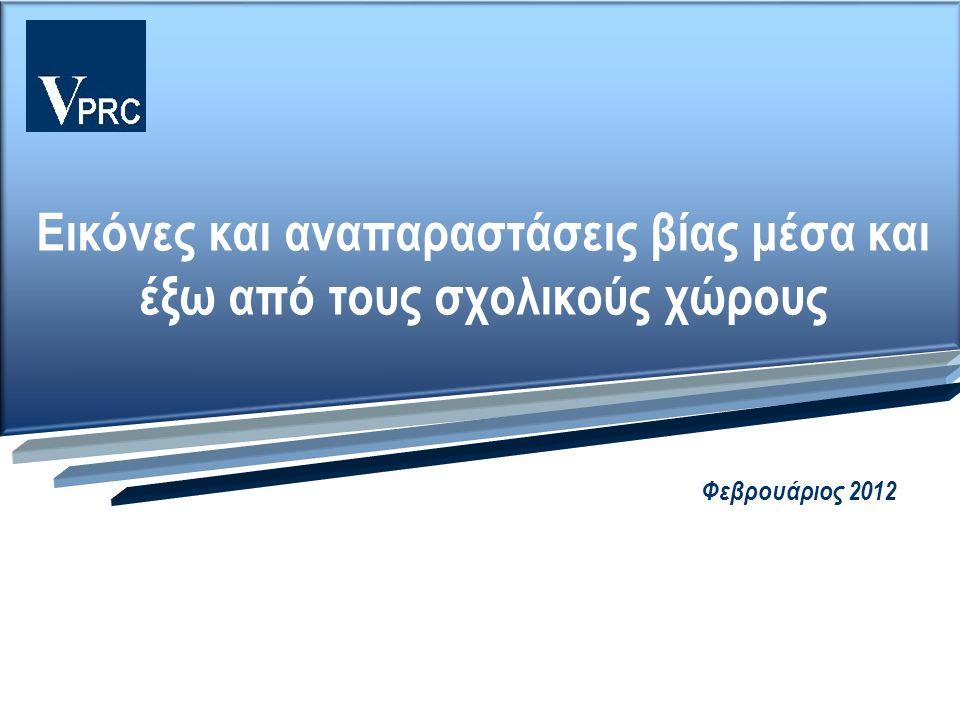 «Εικόνες και αναπαραστάσεις βίας μέσα και έξω από τους σχολικούς χώρους» Φεβρουάριος 2012 © VPRC 1901 / Δ.92 Τους τελευταίους δώδεκα (12) μήνες (τον τελευταίο χρόνο), έτυχε να πάρεις μέρος σε κατάληψη του σχολείου σου; (Απαντούν μόνο μαθητές Λυκείου) ΣΥΜΜΕΤΟΧΗ ΣΕ ΚΑΤΑΛΗΨΗ ΣΧΟΛΕΙΟΥ