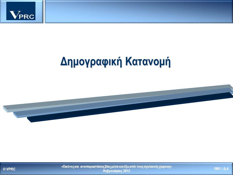 «Εικόνες και αναπαραστάσεις βίας μέσα και έξω από τους σχολικούς χώρους» Φεβρουάριος 2012 © VPRC 1901 / Δ.15 Εσύ προσωπικά, χρησιμοποιείς το Ίντερνετ (Διαδίκτυο) στο σπίτι, στο σχολείο, ή αλλού; (Σύνολο δείγματος, πολλαπλές απαντήσεις, %) ΧΡΗΣΗ ΙΝΤΕΡΝΕΤ