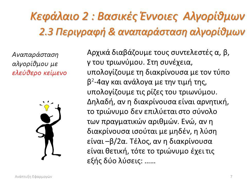 Ανάπτυξη Εφαρμογών18 Κεφάλαιο 2 : Βασικές Έννοιες Αλγορίθμων 2.4.1 Στοιχεία Ψευδογλώσσας Τελεστές (operators) Σύμβολα που χρησιμοποιούνται στις διάφορες πράξεις Έχουν τύπο 1.Αριθμητικοί: +, -, *, /, ^, div, mod (βλέπε §7.5 στη σελίδα 152) 2.Συγκριτικοί: ,  3.Λογικοί: και, ή, όχι Ιεραρχία αριθμητικών πράξεων 1.Παρενθέσεις 2.
