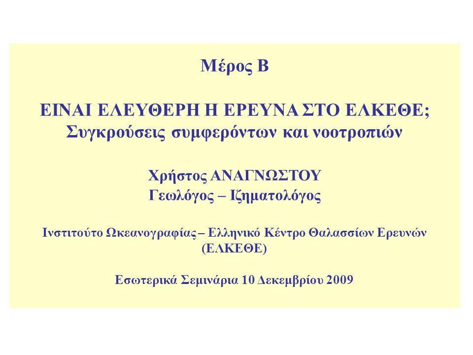 Γ' θεματική ενότητα: Ποινές – Κυρώσεις – Ποινική ευθύνη Εισαγωγή Ομιλία – Συντονισμός: Λέανδρος Ρακιντζής, Γενικός Επιθεωρητής Δημόσιας Διοίκησης Συμμετέχουν στο πάνελ: Κωνσταντίνος Μενουδάκος, Πρόεδρος Τμήματος του ΣτΕ, Σωτήρης Μπάγιας, Αντιεισαγγελέας Εφετών, Πρόεδρος της Ένωσης Εισαγγελέων Ελλάδας, Γεώργιος Φαλτσέτος, Πρόεδρος της Ένωσης Δοικητικών Δικαστών, Μιχάλης Δεκλερής, Αντιπρόεδρος Επιμελητηρίου Περιβάλλοντος & Βιωσιμότητας, Ελισάβετ Συμεωνίδου-Καστανίδου, καθηγήτρια Ποινικού Δικαίου Τμήματος Νομικής του Α.Π.Θ, EXERGIA, Σύμβουλοι Ενέργειας & Περιβάλλοντος.