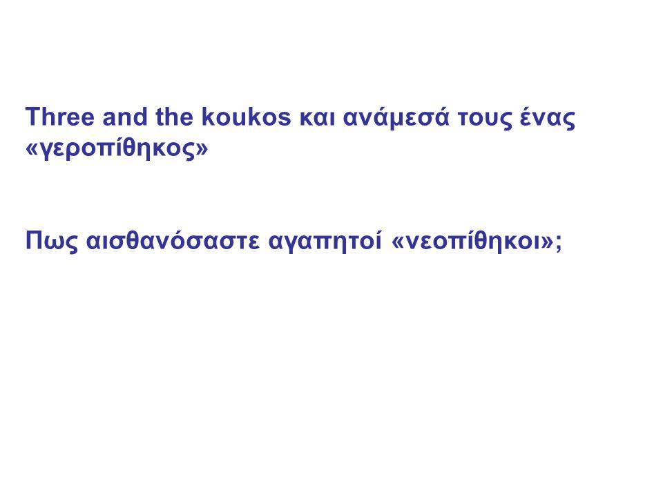 Three and the koukos και ανάμεσά τους ένας «γεροπίθηκος» Πως αισθανόσαστε αγαπητοί «νεοπίθηκοι»;