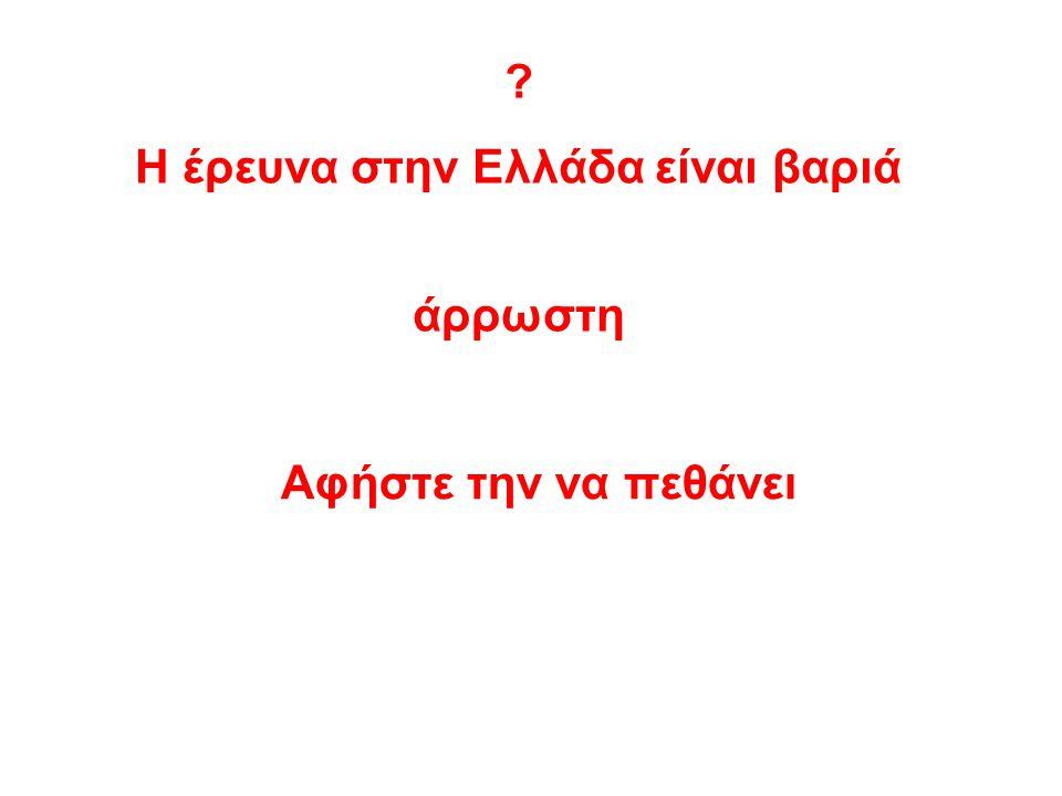 ? Η έρευνα στην Ελλάδα είναι βαριά άρρωστη Αφήστε την να πεθάνει